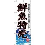(新)のぼり旗 鮮魚特売(白地) (SNB-4285)