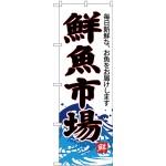 (新)のぼり旗 鮮魚市場(白地) (SNB-4286)