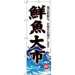 (新)のぼり旗 鮮魚大市(白地) (SNB-4287)