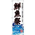 (新)のぼり旗 鮮魚祭(白地) (SNB-4289)