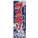 (新)のぼり旗 鮮魚祭り (SNB-4292)
