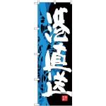 (新)のぼり旗 港直送 (SNB-4293)