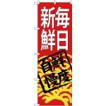 (新)のぼり旗 毎日新鮮(赤地) (SNB-4297)