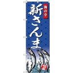 (新)のぼり旗 新さんま 海の幸 (SNB-4306)