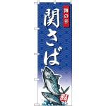 (新)のぼり旗 関さば 海の幸 (SNB-4308)