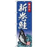 (新)のぼり旗 新巻鮭 海の幸 (SNB-4313)