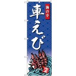 (新)のぼり旗 車えび 海の幸 (SNB-4314)