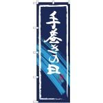 (新)のぼり旗 手巻きの日 (SNB-4320)