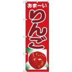 のぼり旗 あまーい りんご (SNB-4324)