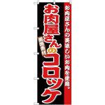 のぼり旗 お肉屋さんのコロッケ (SNB-4332)