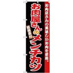 のぼり旗 お肉屋さんのメンチカツ (SNB-4333)