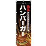 のぼり旗 絶品 ハンバーガー (SNB-4336)