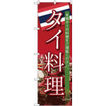 のぼり旗 タイ料理 (SNB-4338)