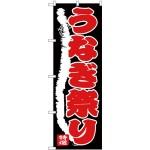 (新)のぼり旗 うなぎ祭り (SNB-4342)