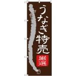 (新)のぼり旗 うなぎ特売 (SNB-4343)