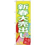 のぼり旗 新春大売出し 毎日大漁(SNB-4346)