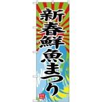(新)のぼり旗 新春鮮魚まつり (SNB-4347)