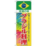 のぼり旗 ブラジル料理 (SNB-4348)