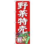 のぼり旗 野菜特売 (SNB-4357)