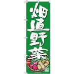 のぼり旗 畑直野菜 (SNB-4360)