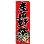 のぼり旗 産直野菜 (SNB-4364)
