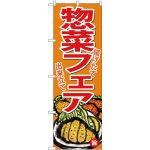 のぼり旗 お惣菜フェア (SNB-4367)