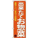 のぼり旗 出来たてお惣菜 (SNB-4368)