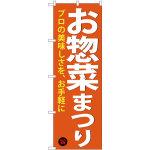 のぼり旗 お惣菜まつり (SNB-4370)