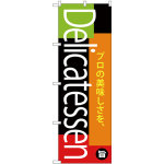 のぼり旗 Delicatessen (SNB-4372)