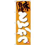 のぼり旗 味自慢 とんかつ (SNB-4385)