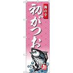 のぼり旗 初がつお (SNB-4387)