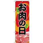 のぼり旗  お肉の日 お得 新鮮 写真デザイン (SNB-4397)