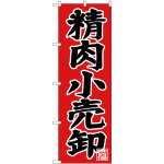 のぼり旗  精肉小売卸 (SNB-4400)