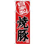 のぼり旗  自家製 焼豚 (SNB-4403)