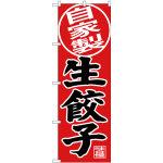 のぼり旗  自家製 生餃子 (SNB-4406)