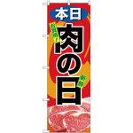のぼり旗  本日 肉の日 写真使用 (SNB-4416)
