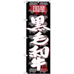 のぼり旗  国産 黒毛和牛 (SNB-4419)