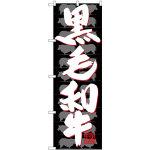 のぼり旗  黒毛和牛 (SNB-4420)