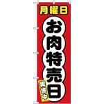 のぼり旗  月曜日 お肉特売日 (SNB-4421)