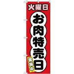 のぼり旗  火曜日 お肉特売日 (SNB-4423)