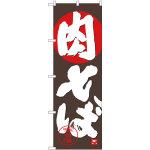 のぼり旗 肉そば 茶色(SNB-4431)
