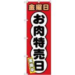 のぼり旗  金曜日 お肉特売日 (SNB-4432)