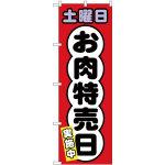 のぼり旗  土曜日 お肉特売日 (SNB-4433)