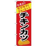 のぼり旗 チキンカツ (SNB-4449)