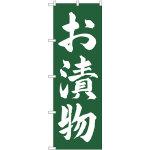 のぼり旗 お漬物 緑地 (SNB-4453)