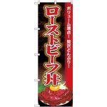 のぼり旗 ローストビーフ丼 (SNB-4454)