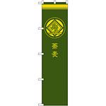 スマートのぼり旗 蕎麦 緑 (SNB-957)