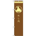 スマートのぼり旗 めし処 茶 (SNB-959)
