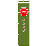 スマートのぼり旗 おみやげ 緑 (SNB-963)