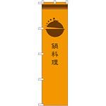 スマートのぼり旗 鍋料理 橙 (SNB-966)
